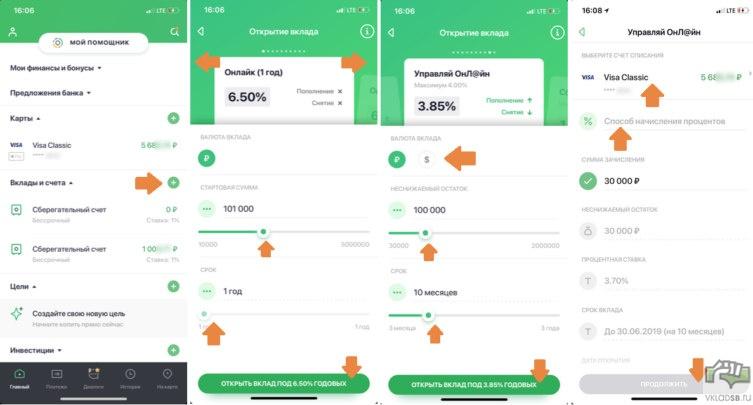 4 шага для открытия любого вклада в мобильном приложении