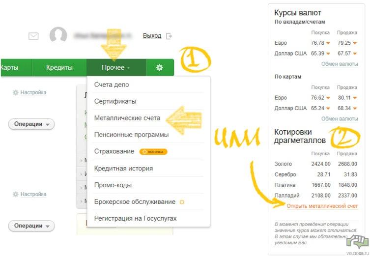 Шаг №1: 2 кнопки Открыть ОМС в Сбербанк Онлайн