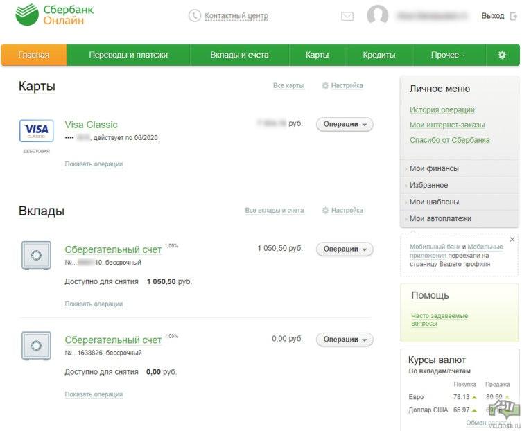 Главный экран Сбербанк Онлайн - скриншот