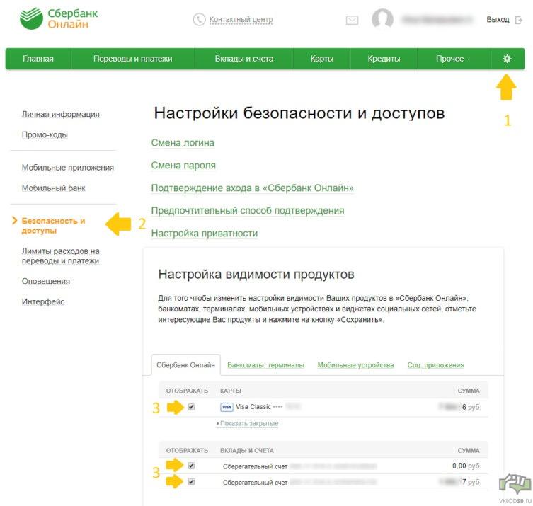 Настройка видимости продуктов в личном кабинете Сбербанк Онлайн