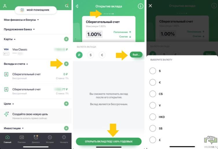 Открытие Сберегательного вклада под 1% в мобильном приложении Сбербанка
