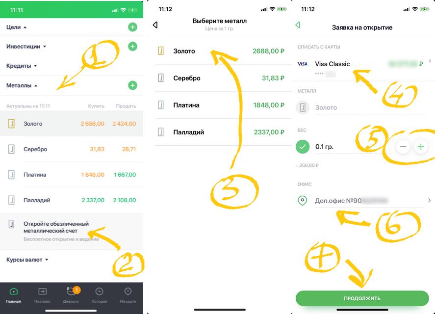 Открываем ОМС в золоте через мобильнрое приложение Сбербанка - 3 шага