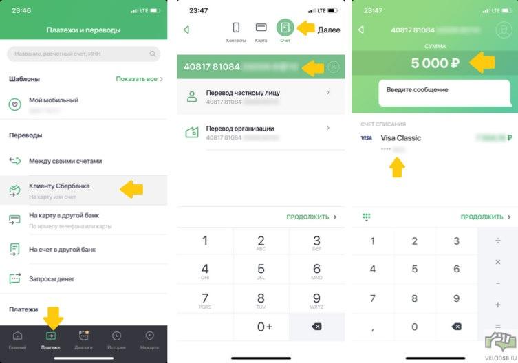 Пополнение детского вклада через мобильное приложение с карты