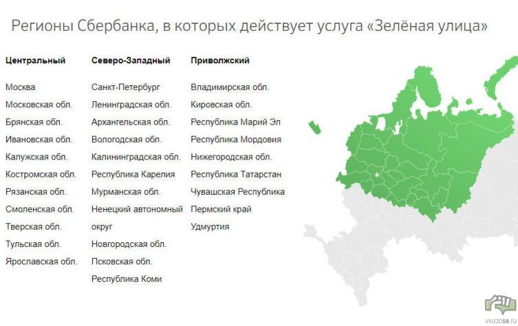 Регионы, в которых действует услуга Зеленая улица
