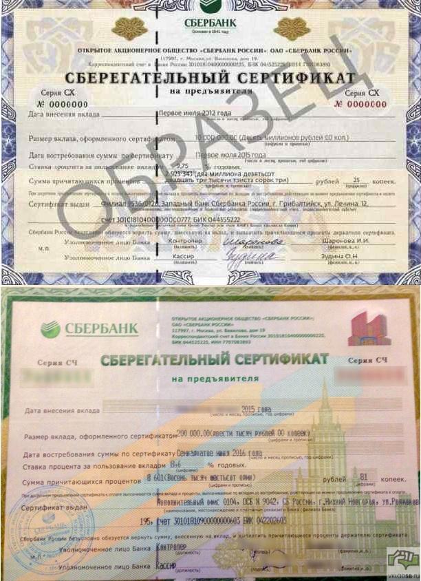 Сертификаты на предъявителя разных годов отличаются внешне