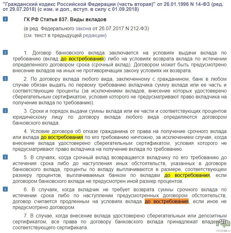 Статья 837 ГК РФ о видах вклада