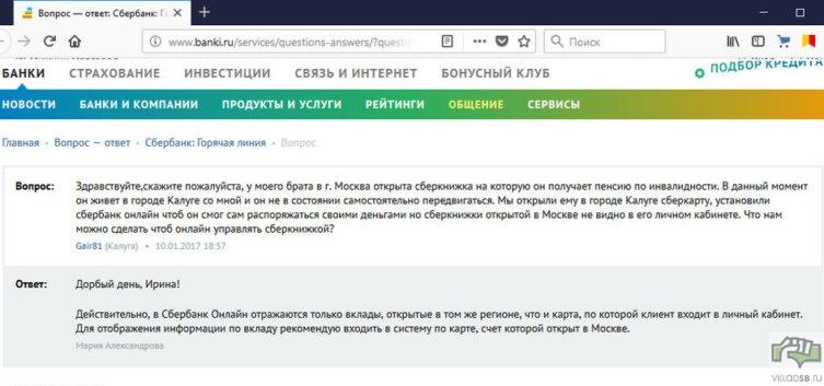 В Сбербанк онлайн не отражаются вклады, открытые в других регионах