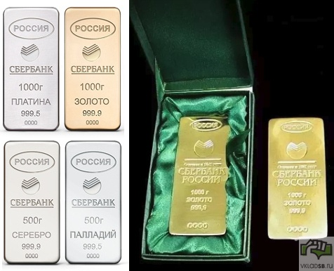 Внешний вид золотого слитка Сбербанка - вклады в золото