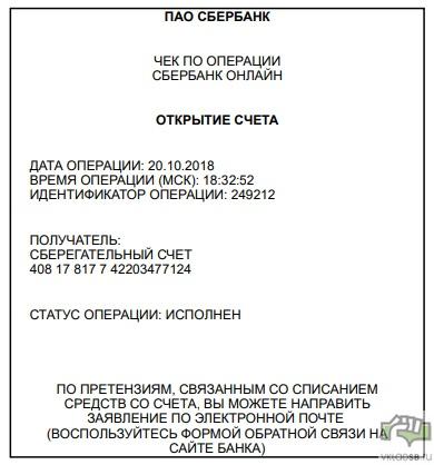 чек об успешной операции