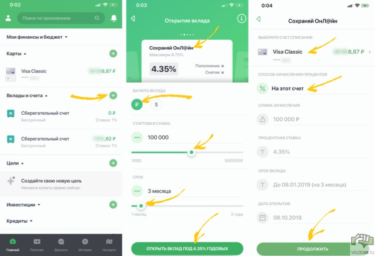 3 шага для открытия вклада Сохраняй Онлайн самостоятельно в мобильном приложении Сбербанка