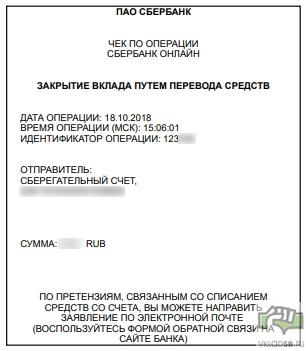 Чек об операции закрытия вклада путем перевода средств