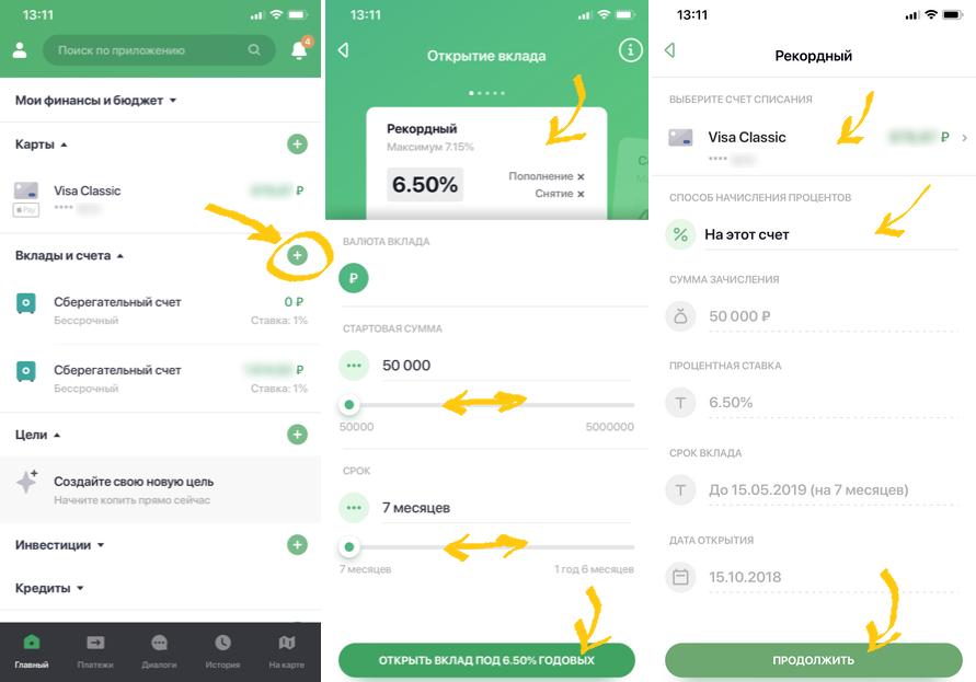 Как открыть онлайн в Мобильном приложении промо вклад Рекордный с повышенной ставкой