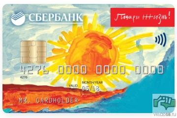 Изображение - Условия вклада «подари жизнь» в сбербанке Klassicheskaya-karta-podari-zhizn