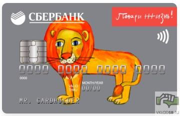 Изображение - Условия вклада «подари жизнь» в сбербанке Platinovaya-karta-Podari-zhizn