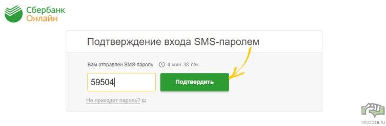 Шаг 1 - авторизация в сервисе онлайн банка