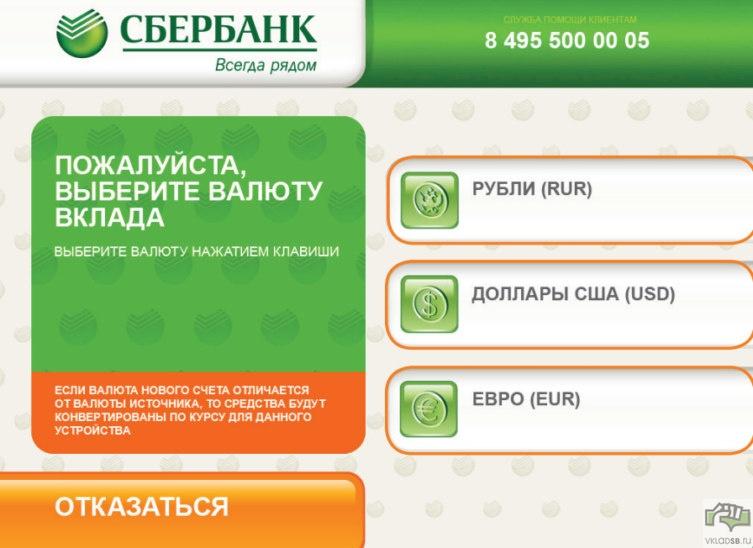 Шаг №6 Выбираем валюту