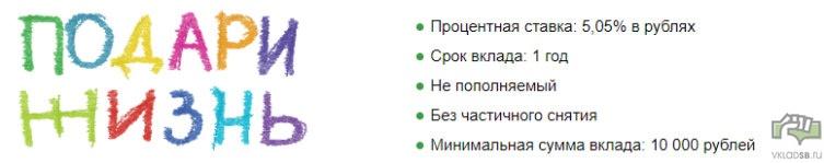 Изображение - Условия вклада «подари жизнь» в сбербанке Vklad-dlya-fizicheskih-lits-Podari-zhizn