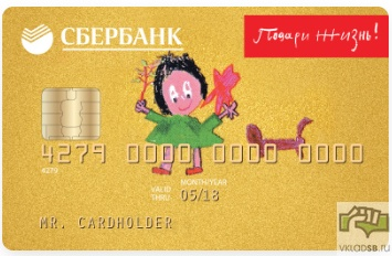 Изображение - Условия вклада «подари жизнь» в сбербанке Zolotaya-karta-Podari-zhizn