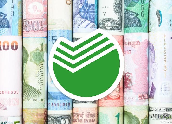 Мультивалютный вклад Сбербанк в 2018 году