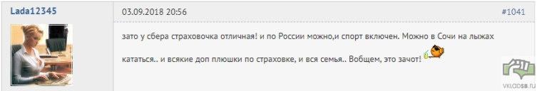 Отзыв с сайта Банки.ру