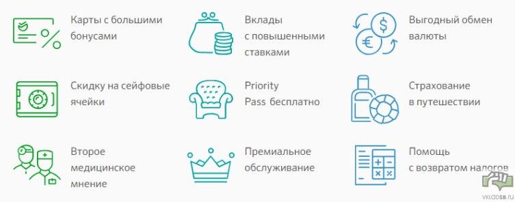 Перечень дополнительных услуг для вип клиентов