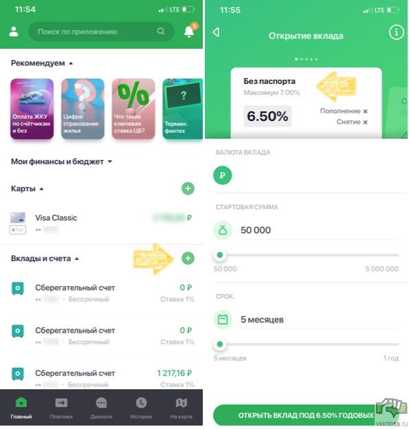 Шаги 1 и 2 для открытия в Сбербанке вклада Без паспорта в онлайн режиме через мобильное приложение